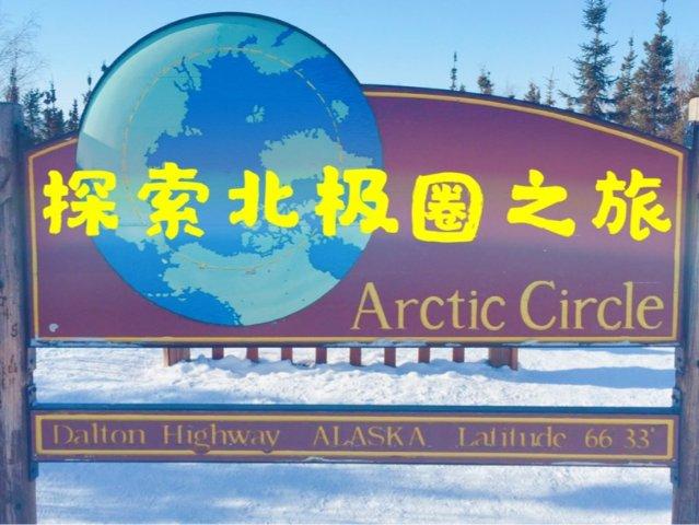 阿拉斯加自助游 (下) 探索北极圈之旅