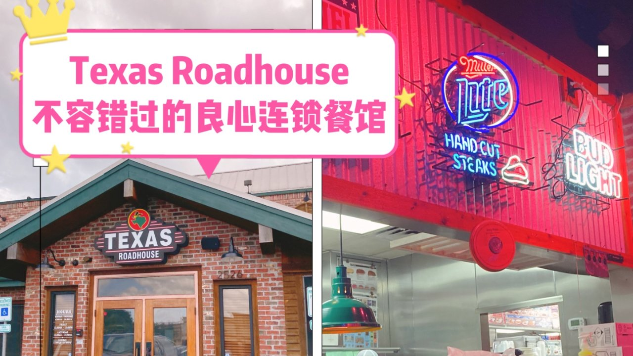 Texas Roadhouse:像家的良心餐馆🥰绝不止是牛排还有这些宝藏菜❤️