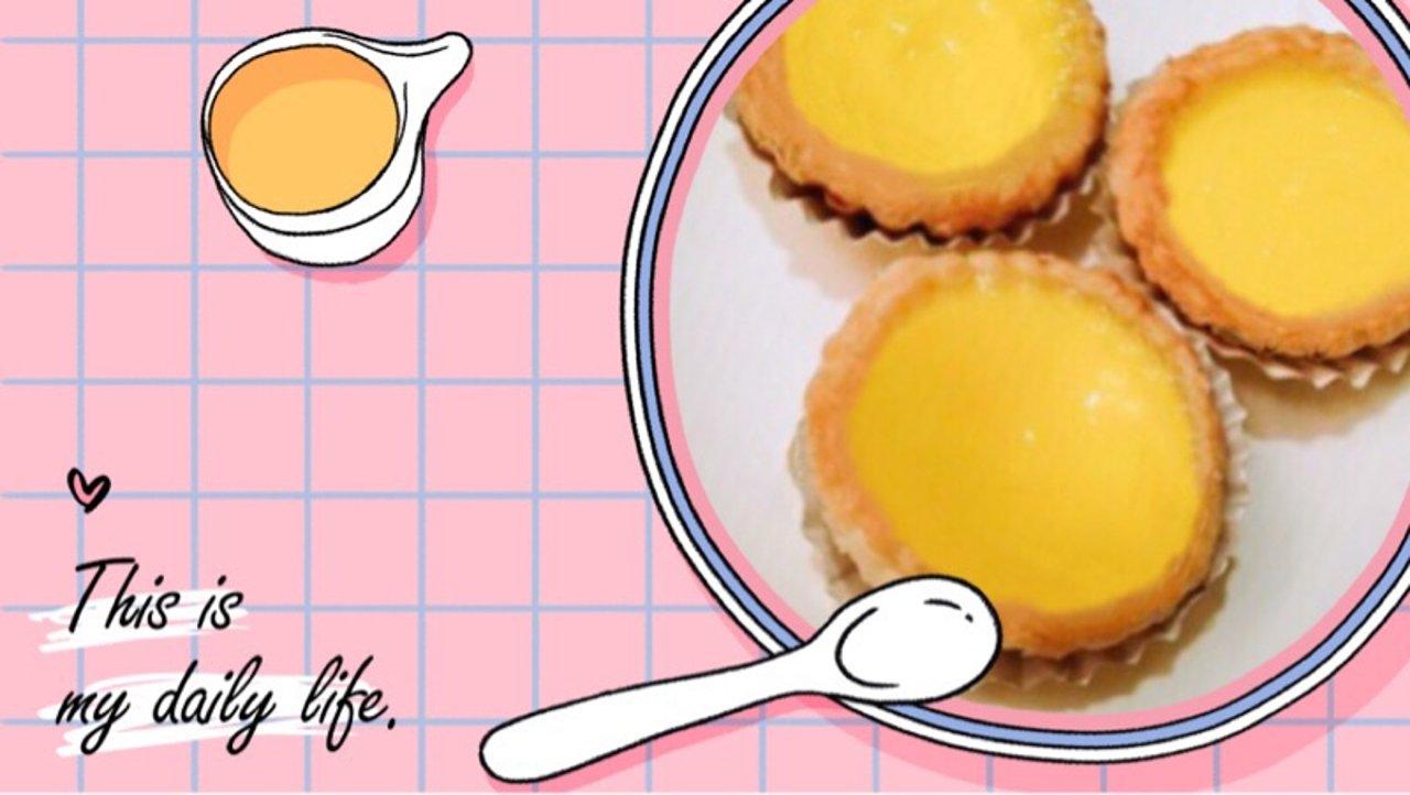 不用揉面就可以做出来的快手甜点之烘培新手(蛋挞)