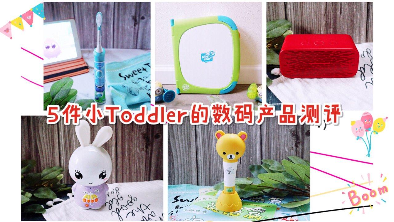 5件小Toddler的数码产品【测评报告】