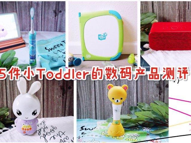 5件小Toddler的数码产品【测...