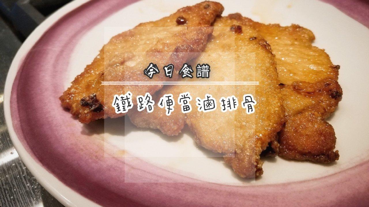 【食谱分享】铁路便当卤排骨
