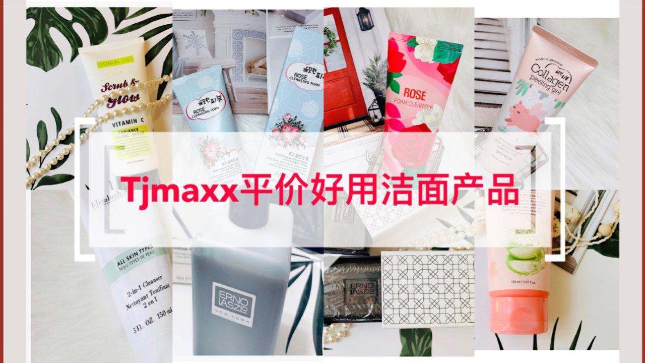 TJmaxx之平价好用洁面品推荐