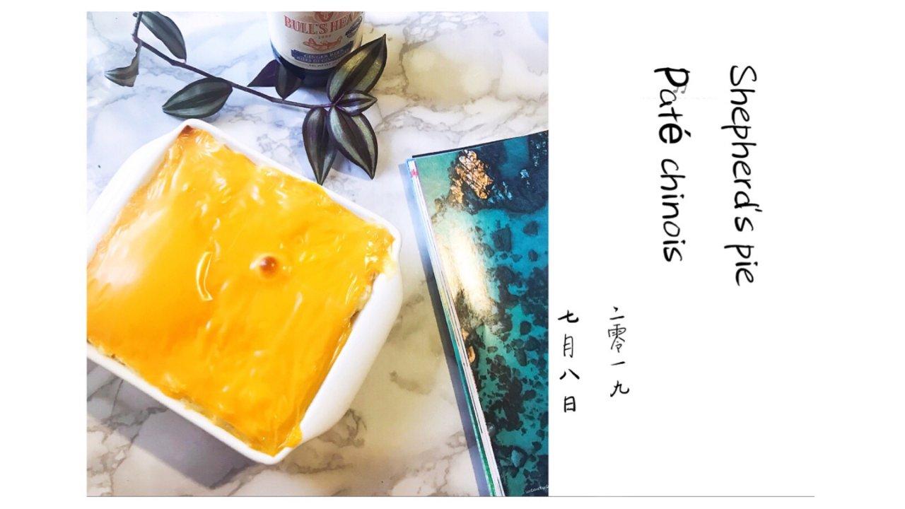 Pâté chinois 🥰shepherd's pie牧羊人肉馅饼了解一下?