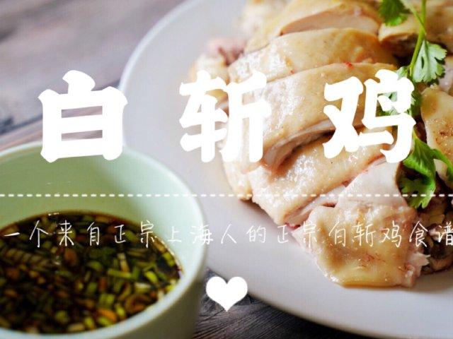 一个正宗上海人的正宗白斩鸡食谱🔪
