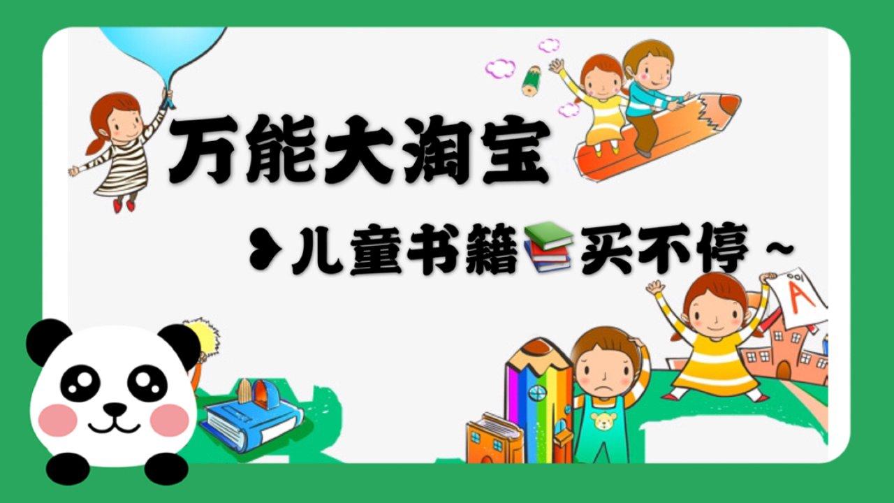 万能大淘宝❥儿童书籍📚/手工用品买不停~