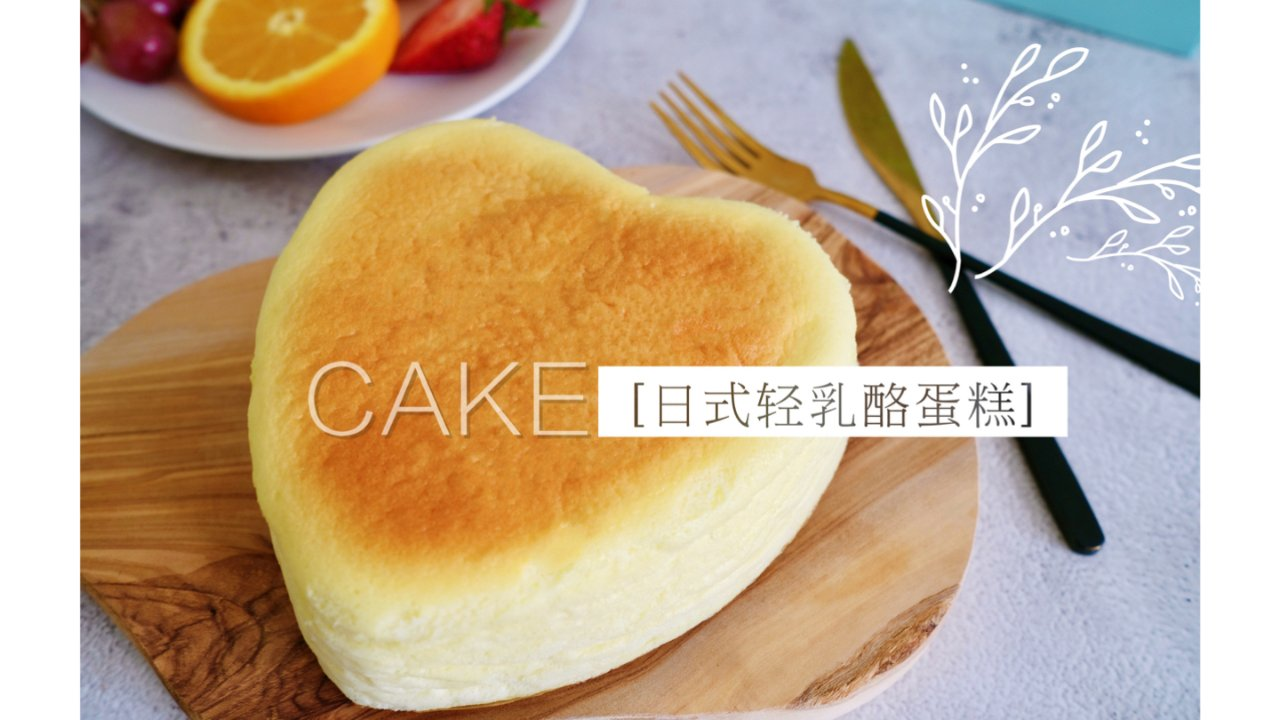 不开裂 不塌陷 不翻车|轻松学会做日式轻乳酪蛋糕