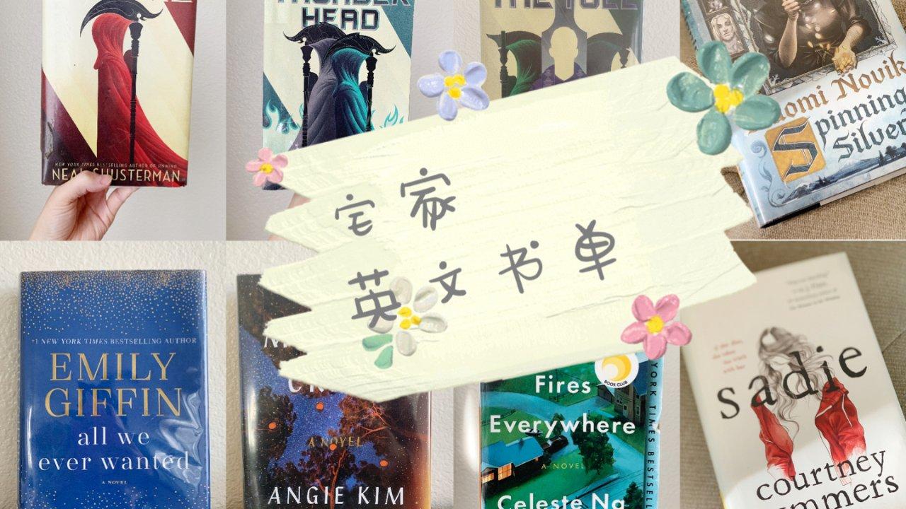 【宅家书单】故事性英文小说推荐