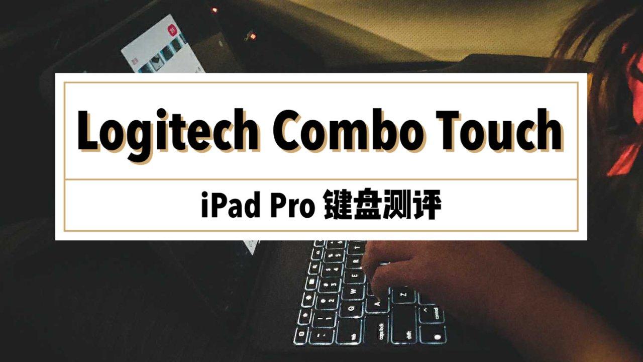 罗技新出的Combo Touch键盘使用体验长文