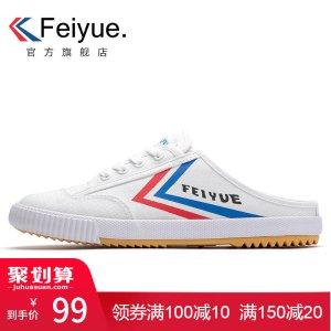feiyue/飞跃帆布半拖鞋无后跟懒人夏季新品布鞋男女款休闲鞋