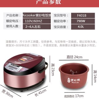 Aicooker智能养生原矿紫砂电饭煲 |让你吃得美味又健康(内附几款美食攻略)