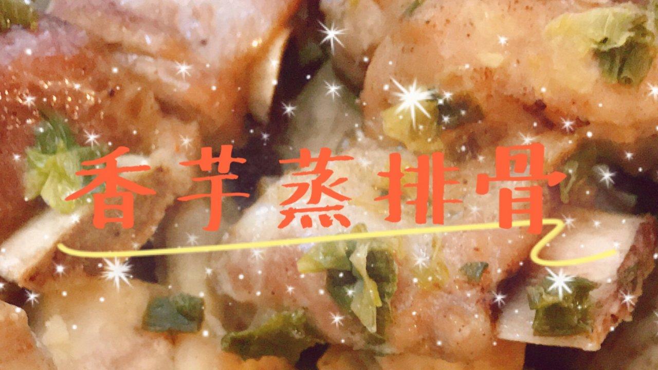 暖心冬日菜 | 香芋蒸排骨