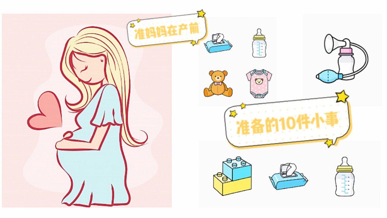 准妈妈在产前可以准备的10件小事