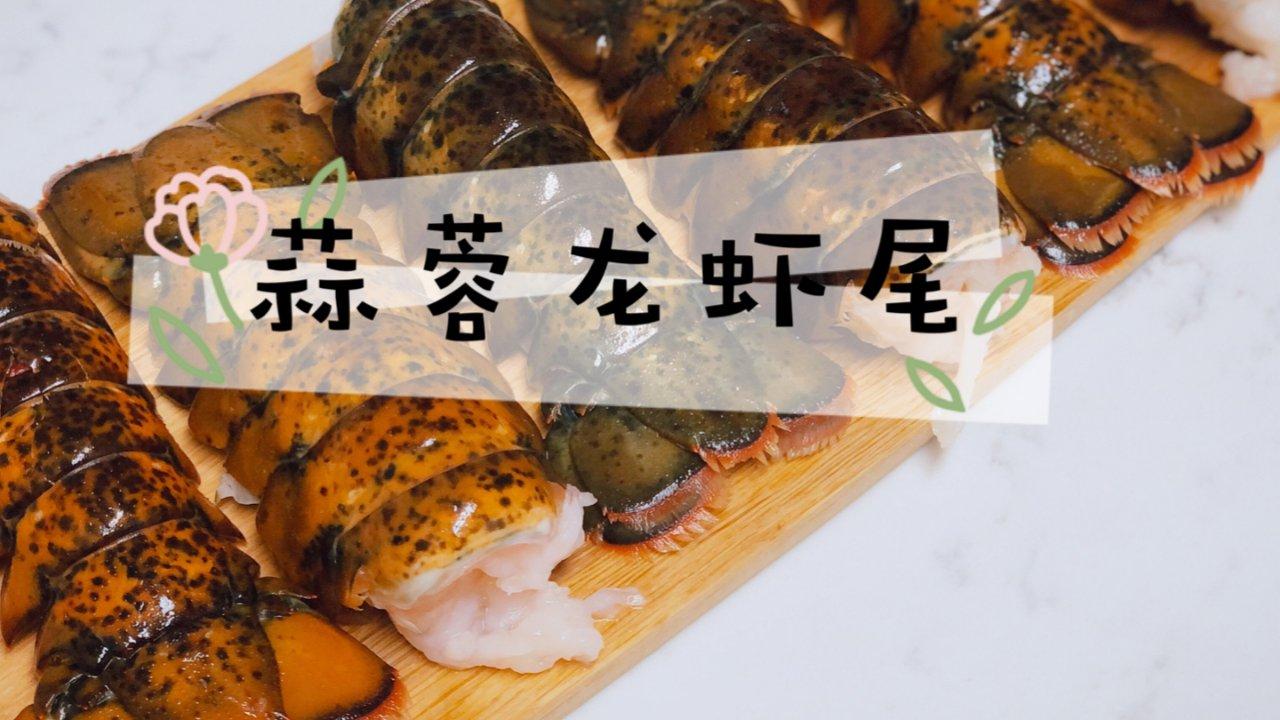美食|蒜蓉蒸龙虾尾🦞