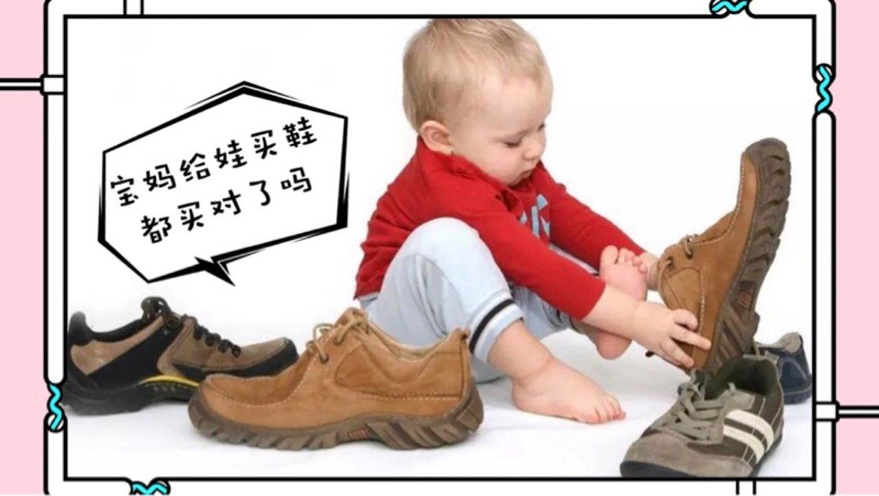 宝妈给娃买鞋都买对了吗?