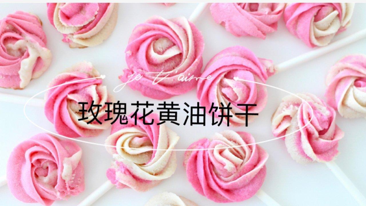 2021情人节 送你自制玫瑰花黄油饼干
