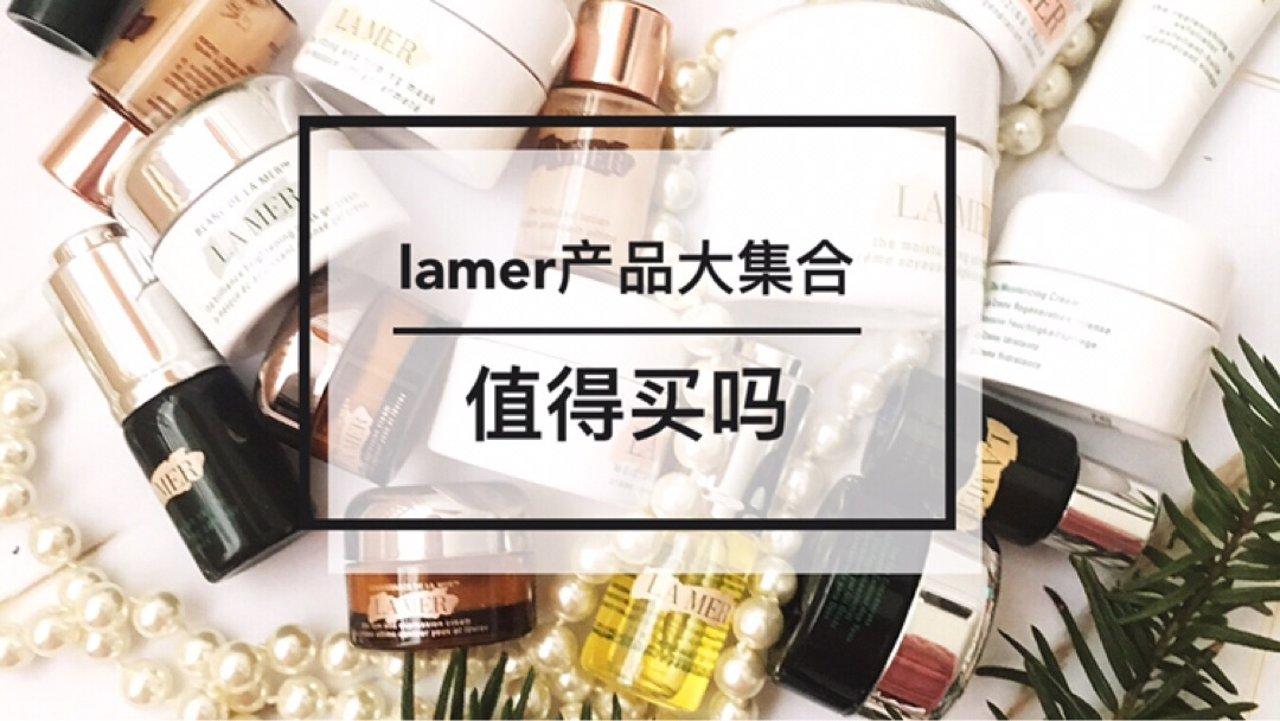 lamer|产品大集合,值得买吗