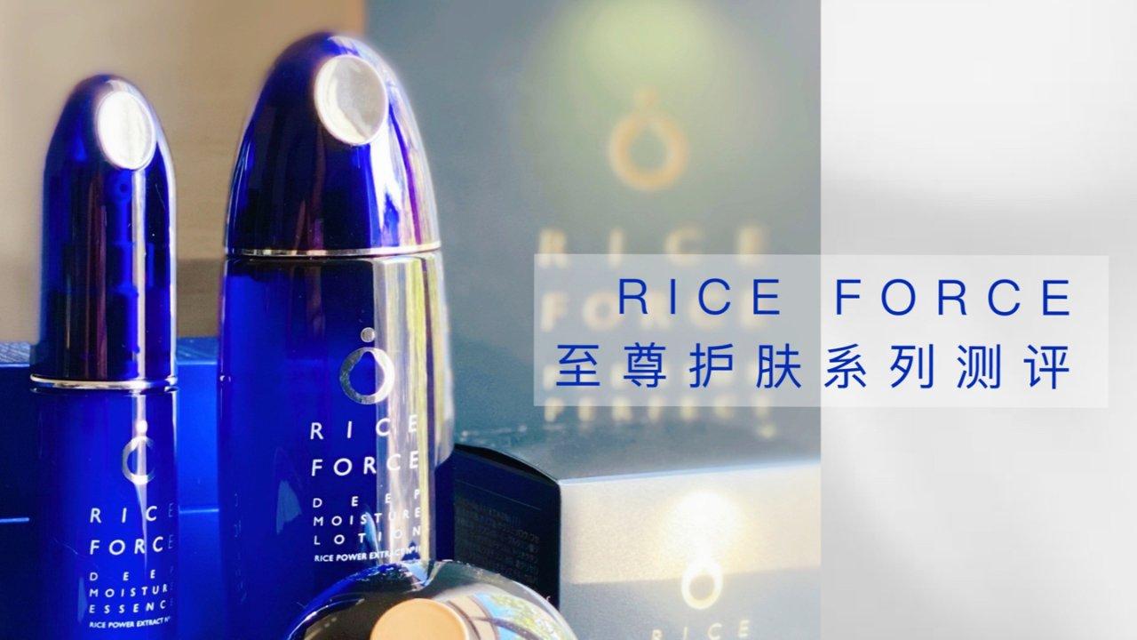 来自日本高奢小众品牌RICE FORCE的米萃护肤哲学 至尊护肤系列深度体验