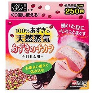 Kiribai 天然红豆蒸汽眼罩 可重复使用