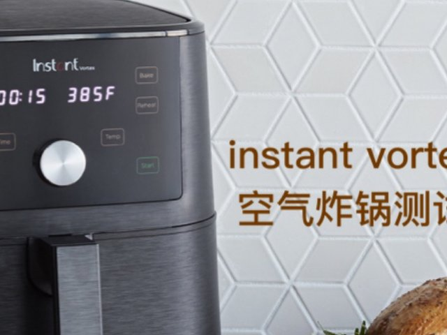 instant vortex 空气...