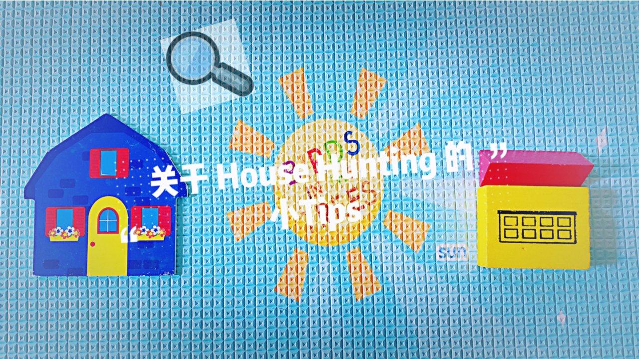 关于 House Hunting 你需要知道的