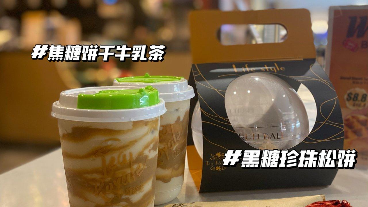 国际奶茶节| 承包一整年的奶茶🥤