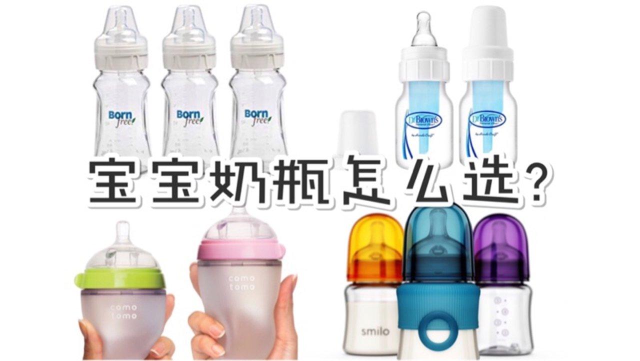 宝宝奶瓶选择   我给儿子用过的4种奶瓶优缺点