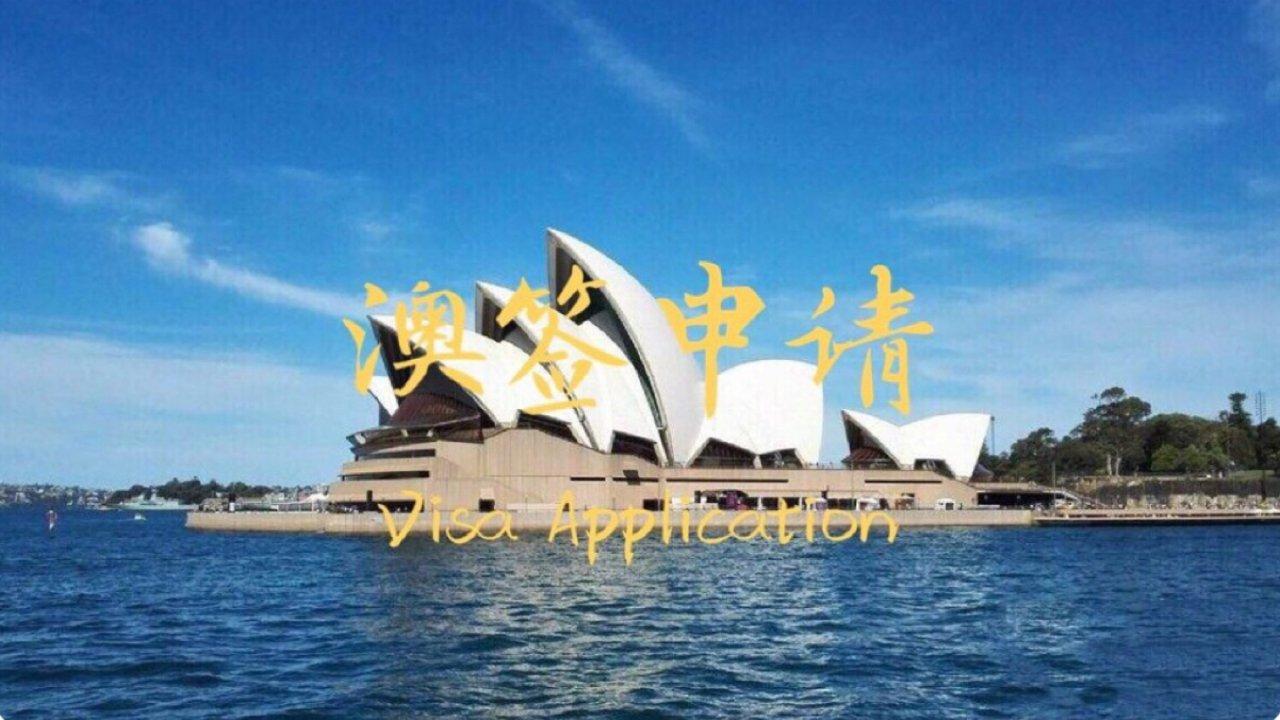 澳洲旅游攻略   澳大利亚旅游签证申请攻略💡