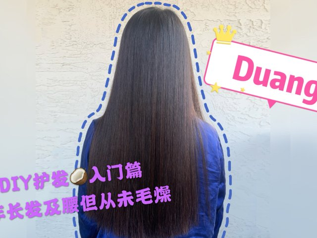 DIY入门护发篇🥥纯干货,保姆级