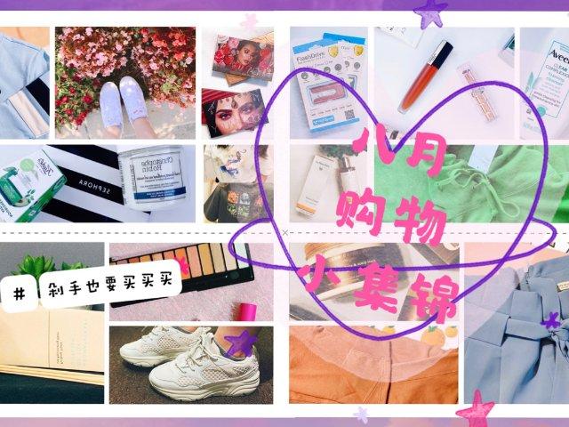 🛍️八月购物记录📝