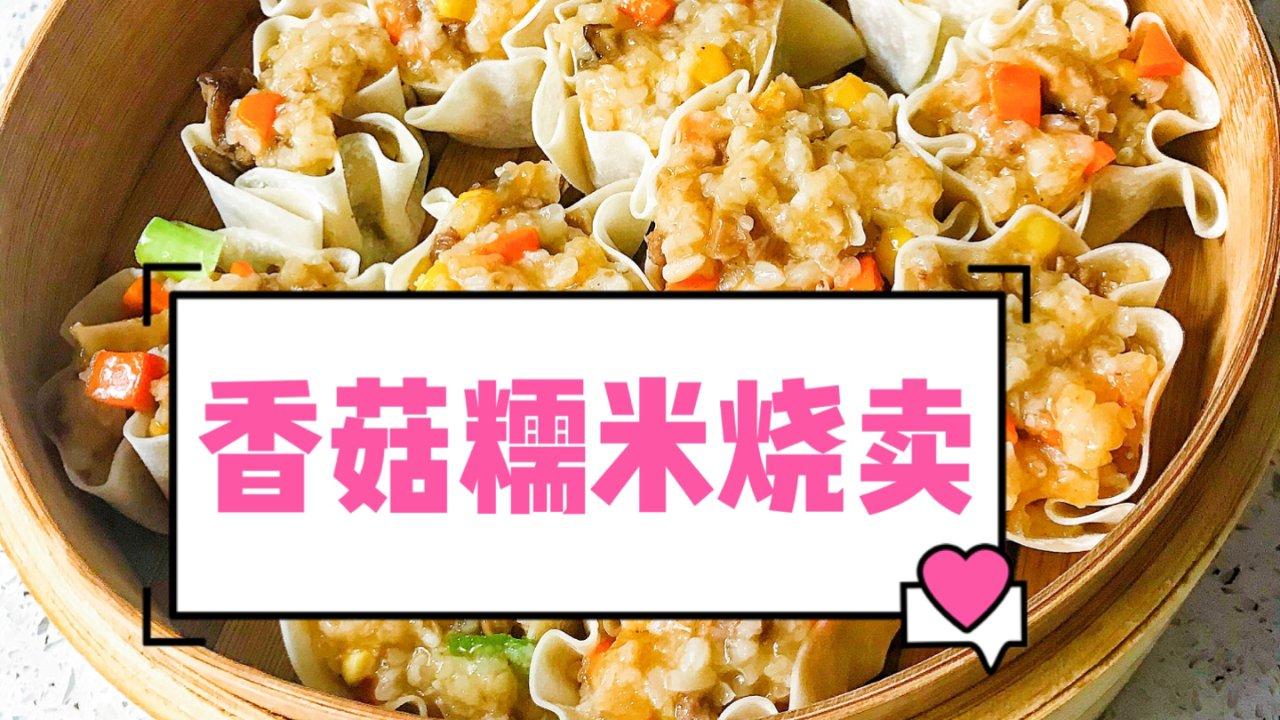 香菇糯米烧卖详细教程