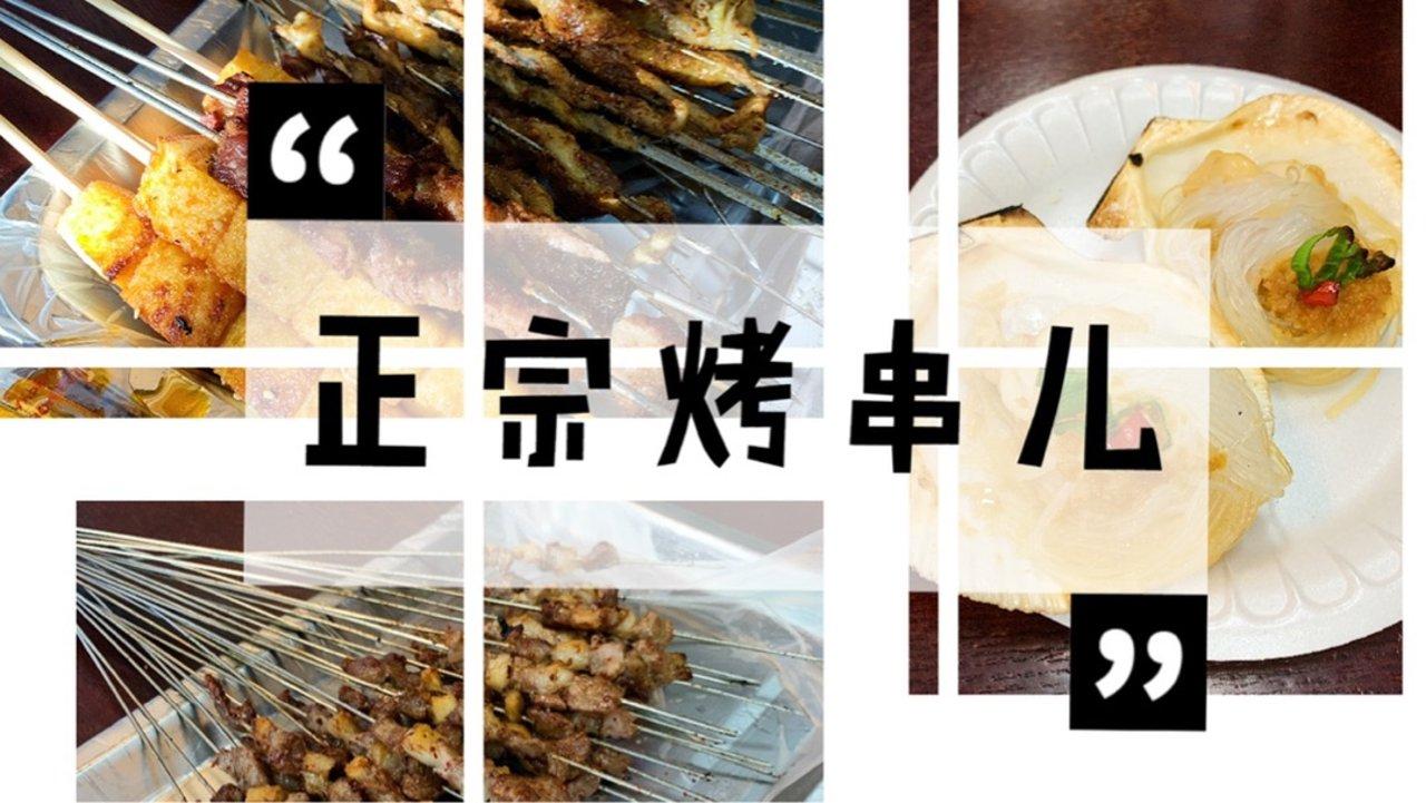巷子里的烤串儿店 回味夜市的味道😋正宗肥瘦小串儿