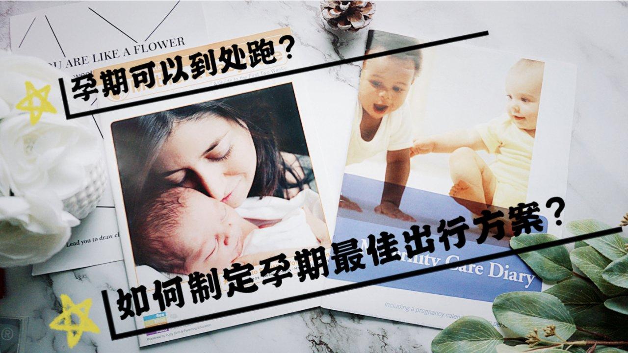 孕期可以到处跑?帮你制定合理孕期出行计划