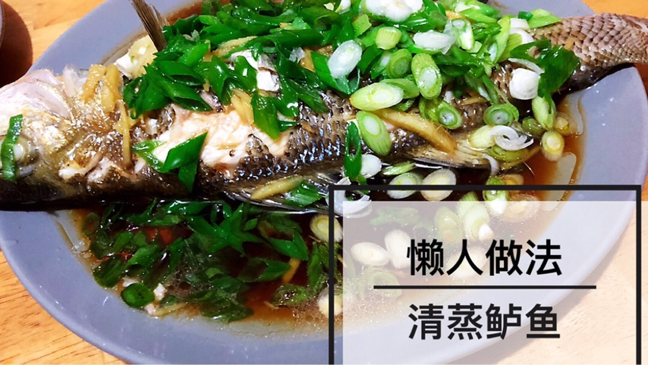 懒人做法   家常菜之清蒸鲈鱼