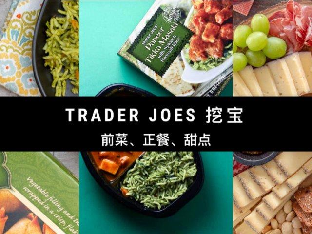 Trader Joes 淘宝集合 ...