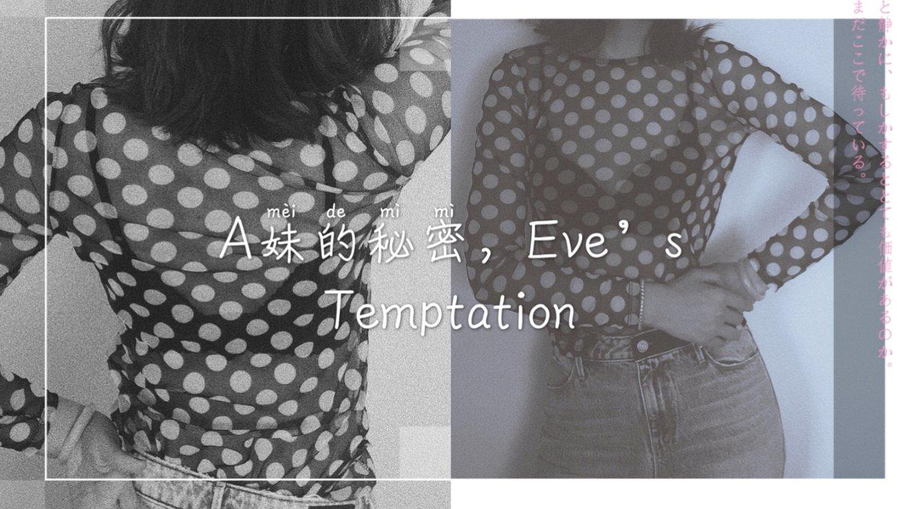 A妹的秘密,Eve's Temptation