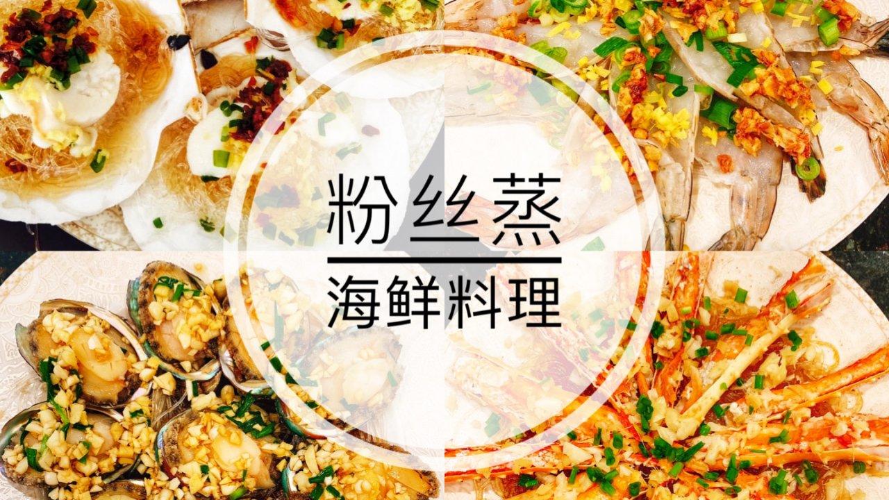 健康海鲜料理:一切皆可粉丝蒸