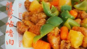 酸甜口的肉肉之二 | 菠萝咕噜肉-北美省钱快报攻略