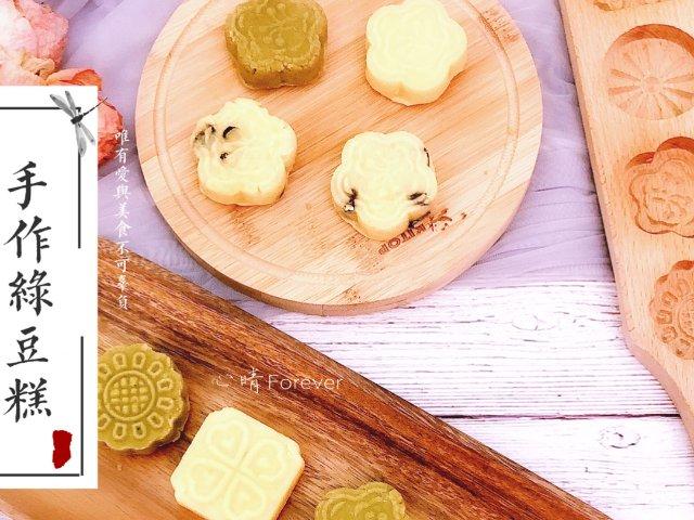 自制绿豆糕三种口味都很棒!