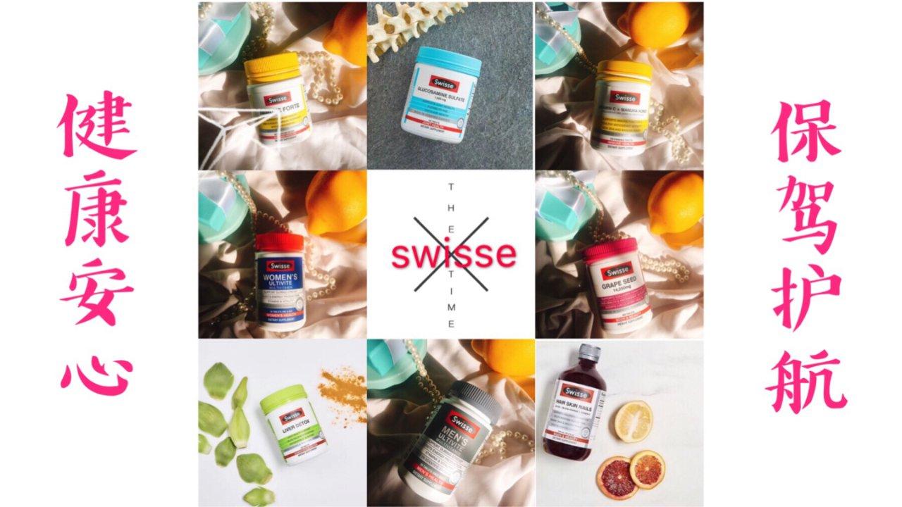 健康安心首选——Swisse