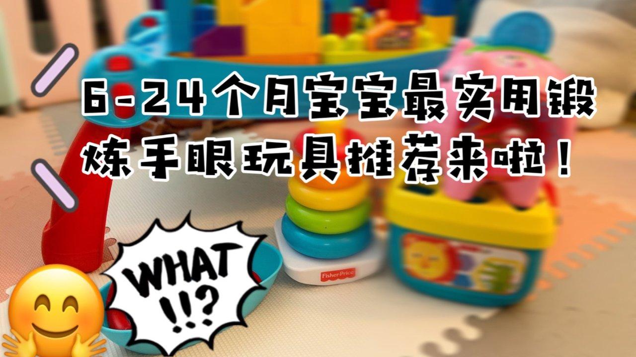 6-24+个月宝宝最实用锻炼手眼玩具推荐来啦!!第一位竟然是它!?🐷