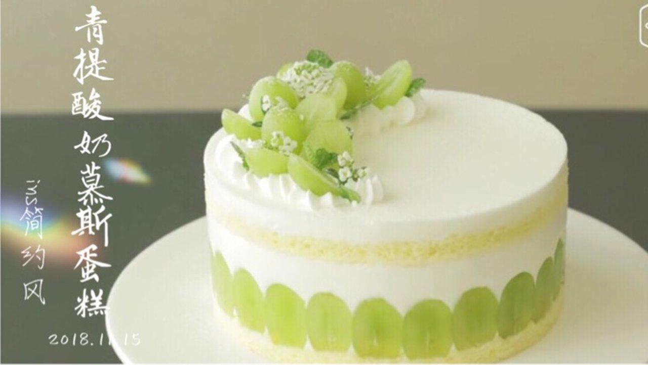 Ins简约风 | 青提酸奶慕斯蛋糕
