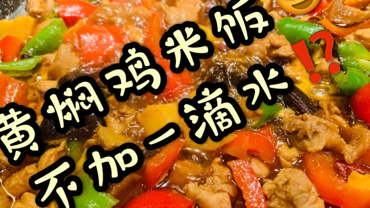 🇨🇦多伦多 每日食谱——黄焖鸡米饭❗️不加一滴水