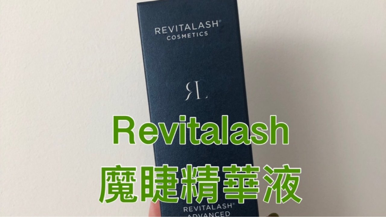 美妝種草|REVITALASH芮薇塔 魔睫精華液