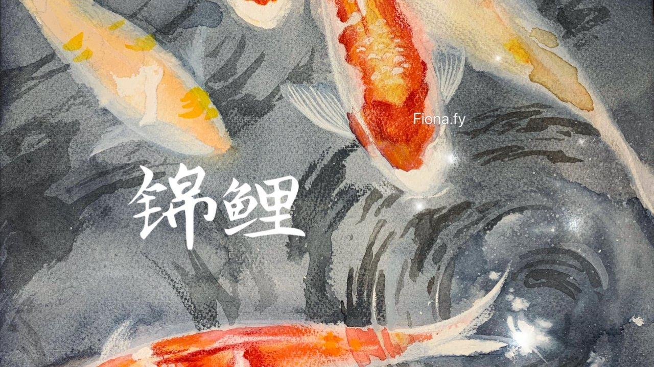 水彩锦鲤教程|快来查收你的好运气🌸🌸🌸春节就这么画