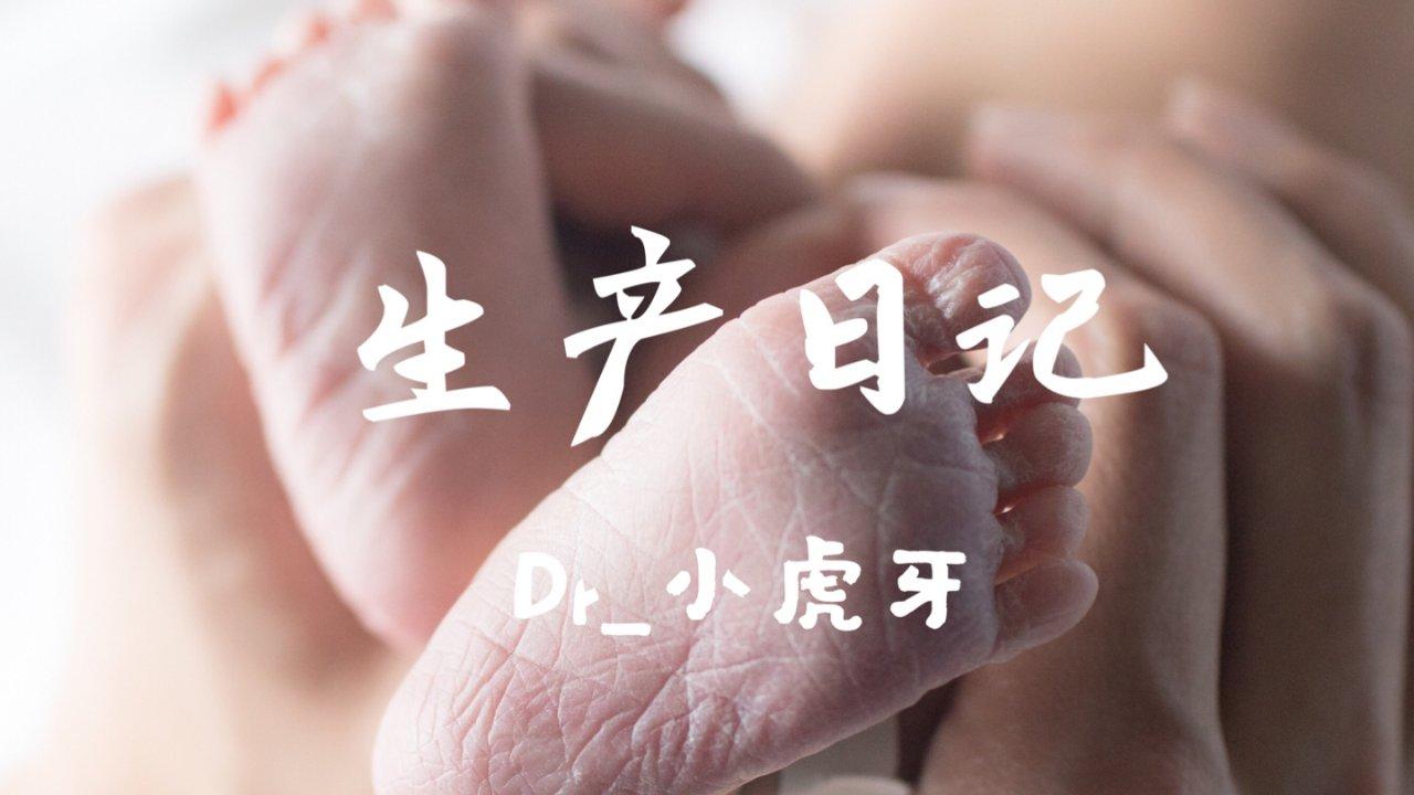 """【专治恐孕】""""教科书""""般的北美顺产日记"""
