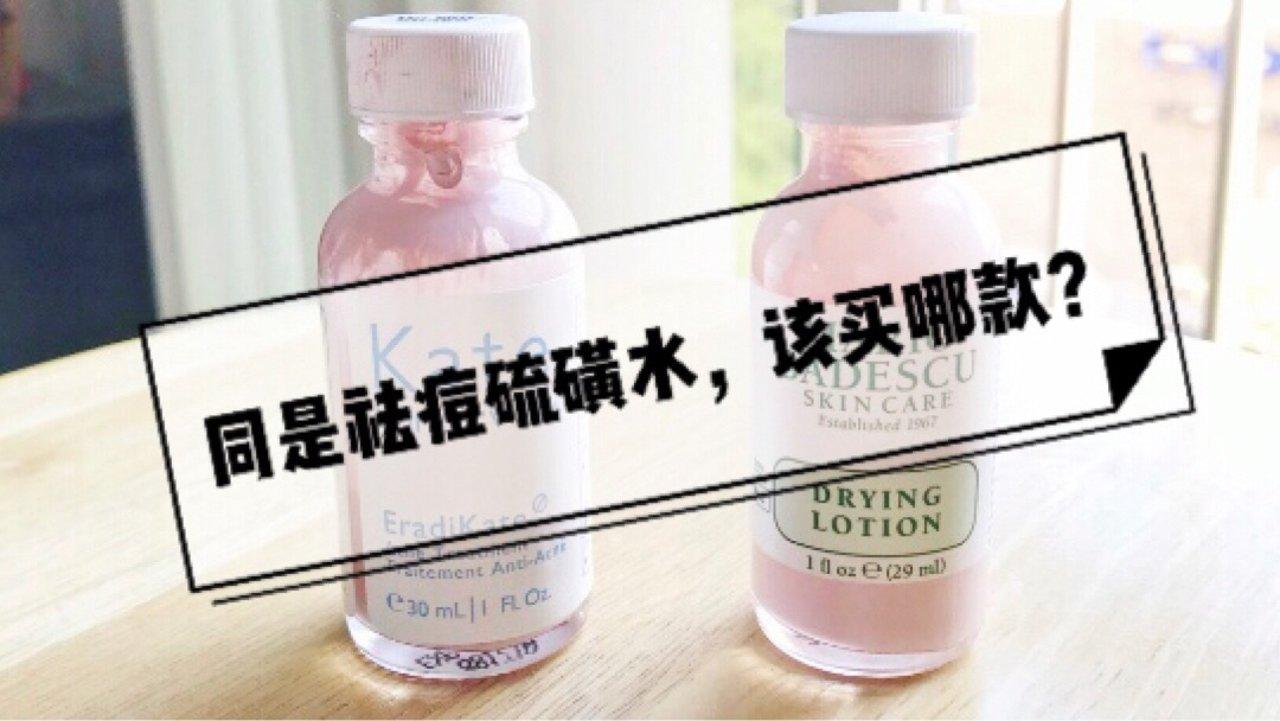 同是祛痘硫磺水,该选哪款?凯特vs马里奥对比测评~