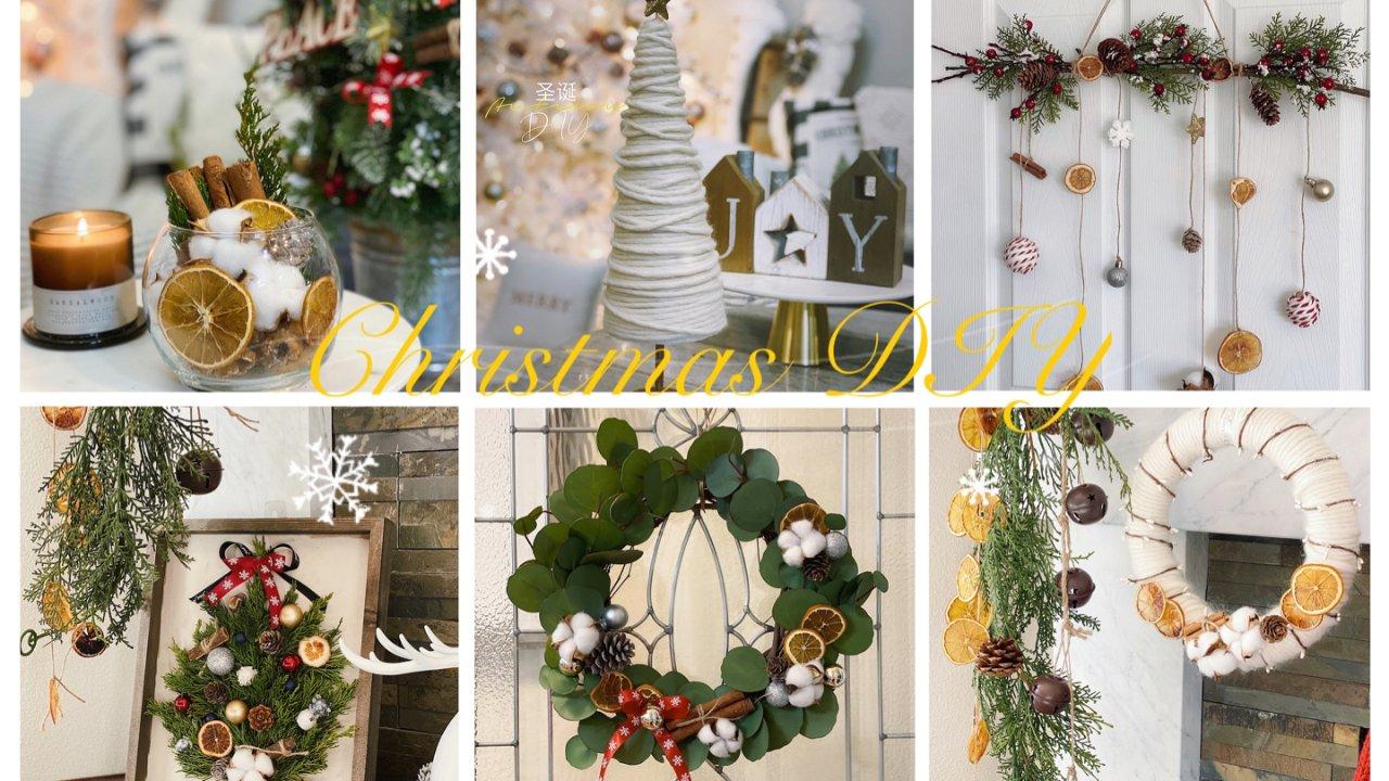 多种圣诞巧思DIY |如何将圣诞气息装满家,一起营造浓浓的圣诞气氛(纯干货篇)