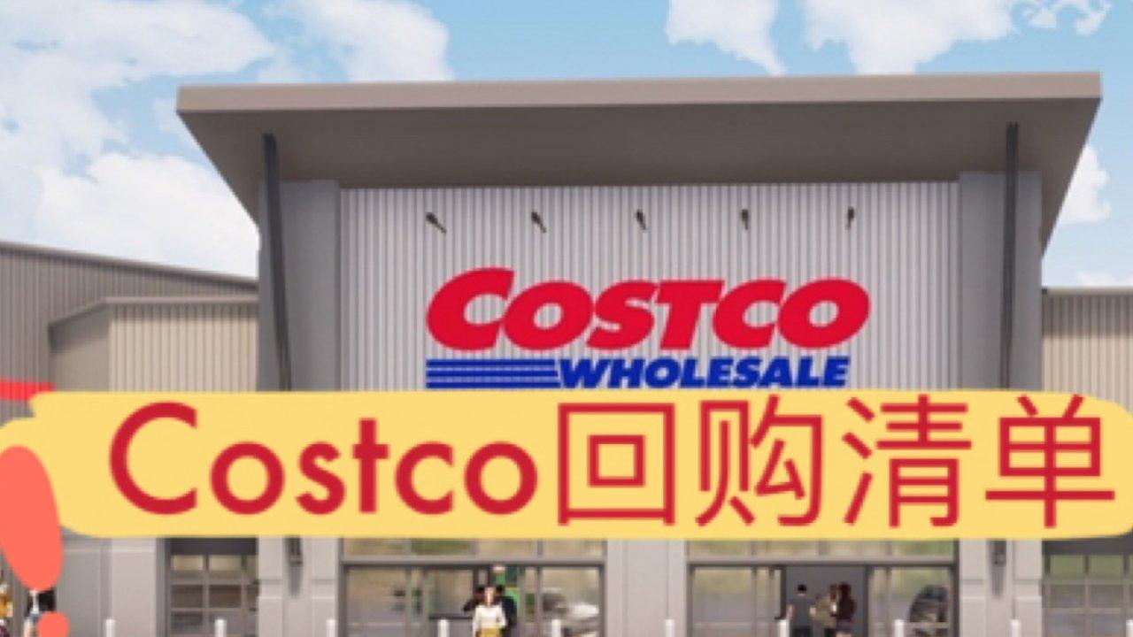 Costco|我的回购清单|性比价高的必买单品推荐