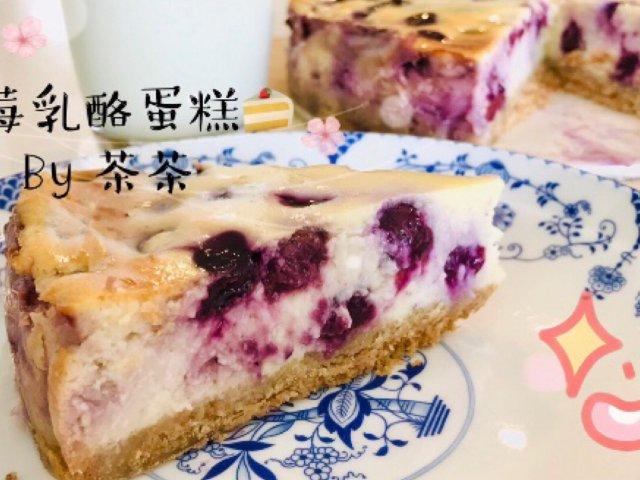 🍰低脂蓝莓乳酪爆浆蛋糕(包会💕不会...